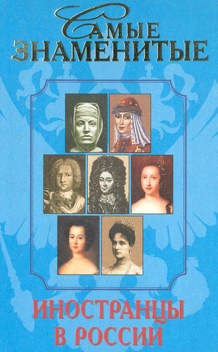 М. Лидин,Т. Полина Самые знаменитые иностранцы в России в артемов государственные и духовные лидеры