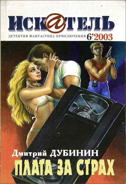 Искатель, №6, 2003