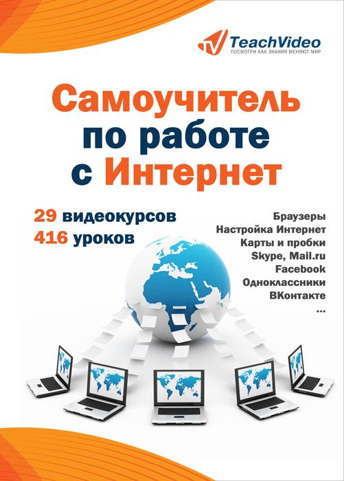 Самоучитель по работе с Интернет приобретение авиабилетов через интернет