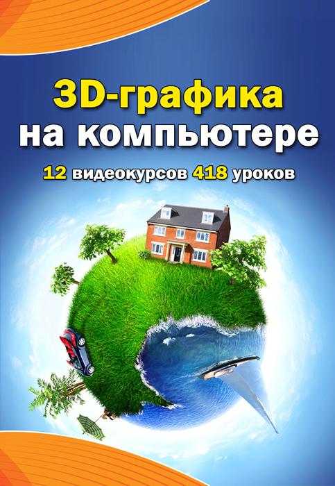 3D графика на компьютере dariush derakhshani autodesk 3ds max 2015 essentials autodesk official press