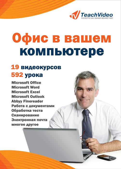 Офис на вашем компьютере виктор долженков microsoft office excel 2010