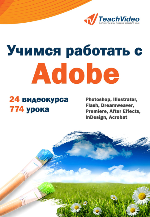Учимся работать с Adobe photoshop cs4 понятный самоучитель