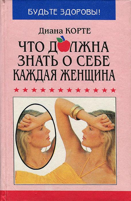 Диана Корте Что должна знать о себе каждая женщина