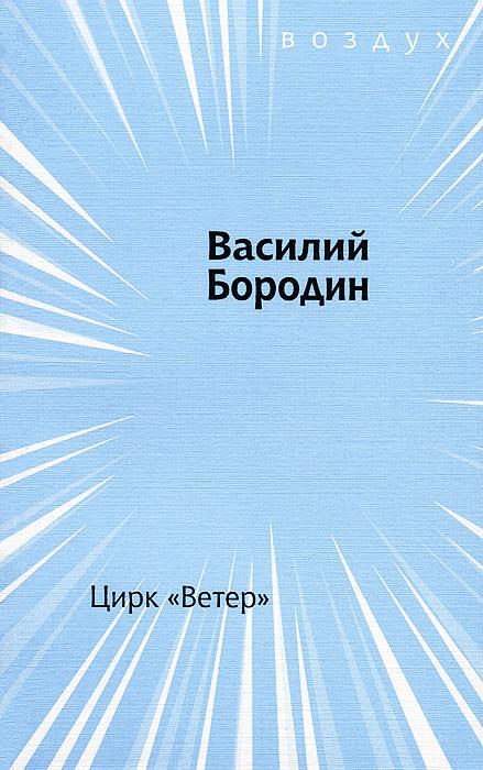 Василий Бородин Цирк Ветер трунёва таня ветер