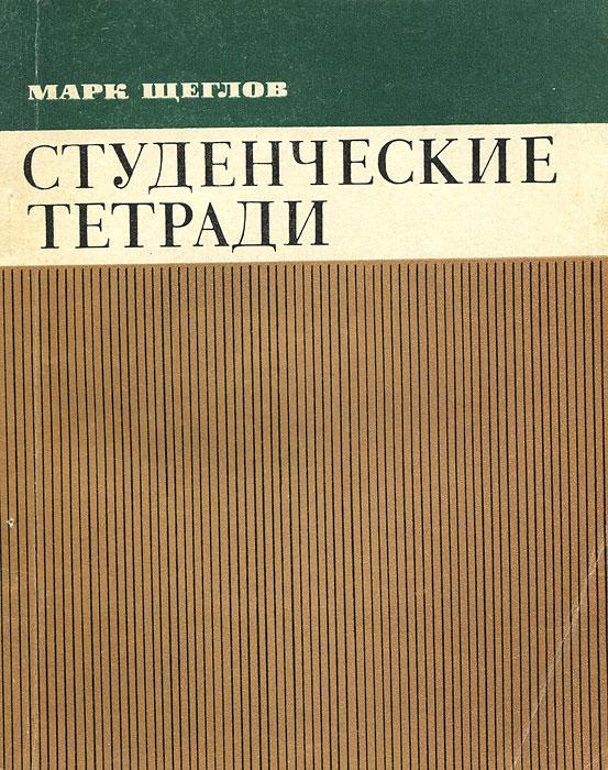 Марк Щеглов Студенческие тетради