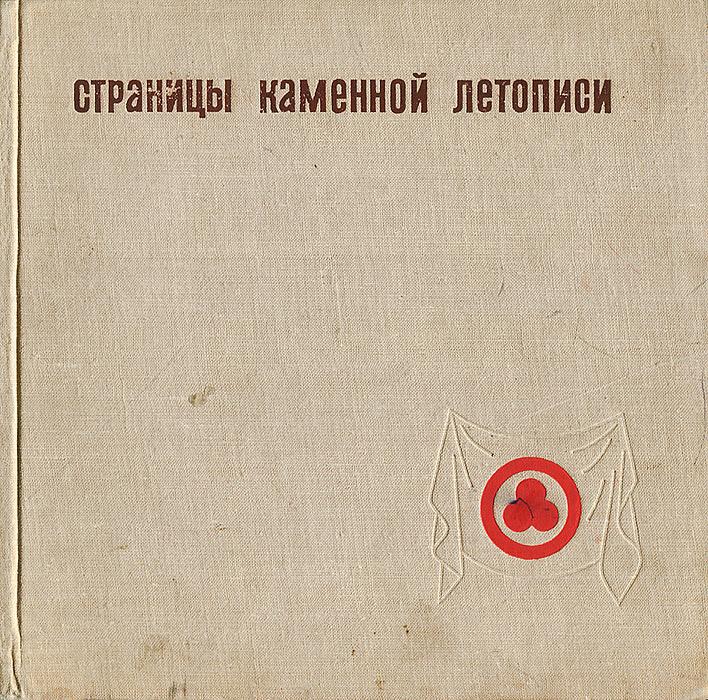 Леонид Волынский Страницы каменной летописи