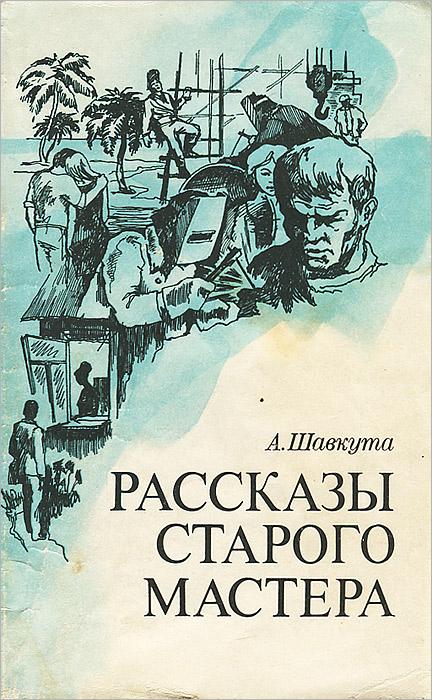 А. Шавкута Рассказы старого мастера