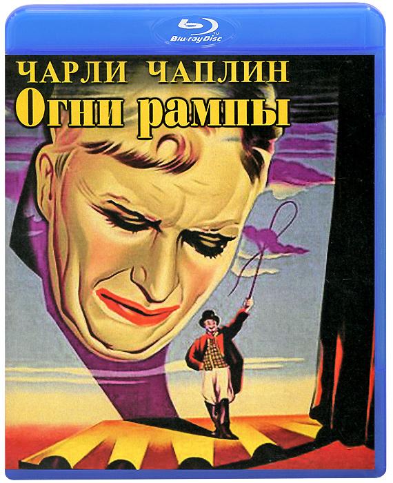 Чарли Чаплин: Огни рампы (Blu-ray) чарли чаплин огни большого города великий диктатор малыш цирк