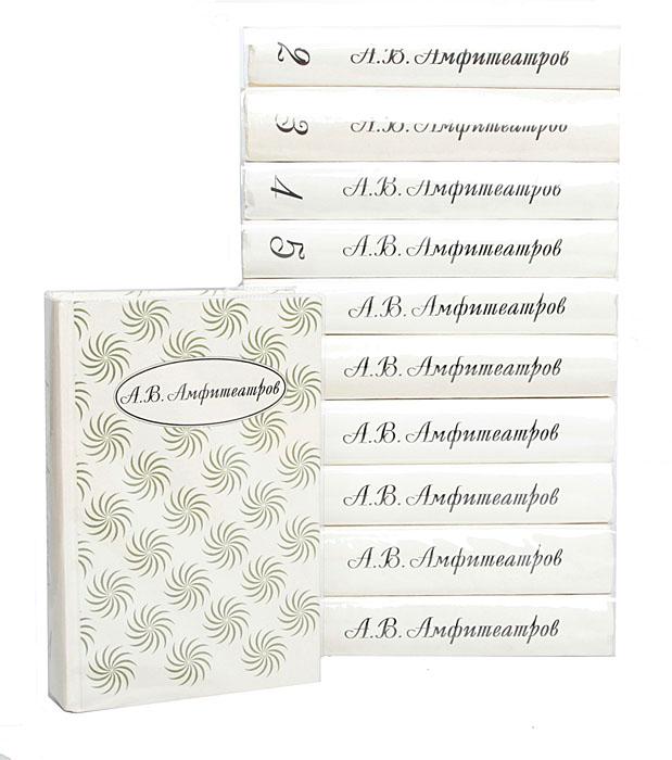 А. В. Амфитеатров А. В. Амфитеатров. Собрание сочинений в 10 томах (комплект из 11 книг) а в амфитеатров мертвые боги