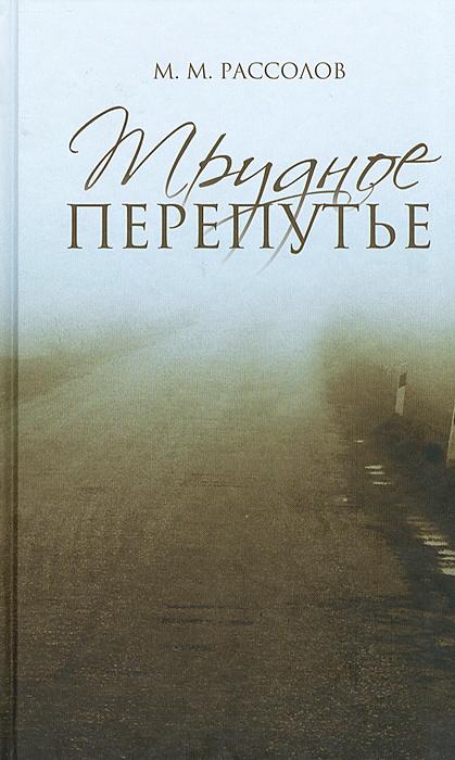 М. М. Рассолов Трудное перепутье