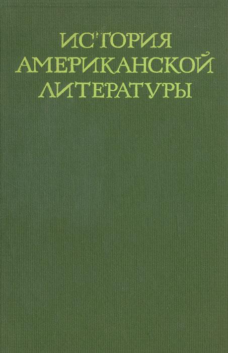 История американской литературы. Том 1