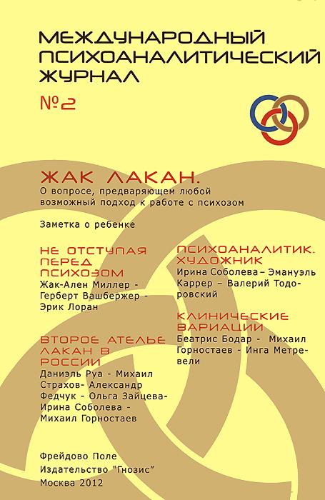 Международный психоаналитический журнал, №2, 2012