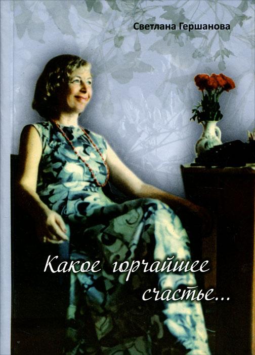Светлана Гершанова Какое горчайшее счастье... авиакассы в ростове