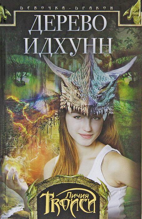 Личия Троиси Девочка-дракон. Книга 2. Дерево Идхунн