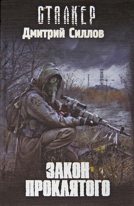 Дмитрий Силлов Закон проклятого силлов дмитрий олегович закон призрака фантастический роман