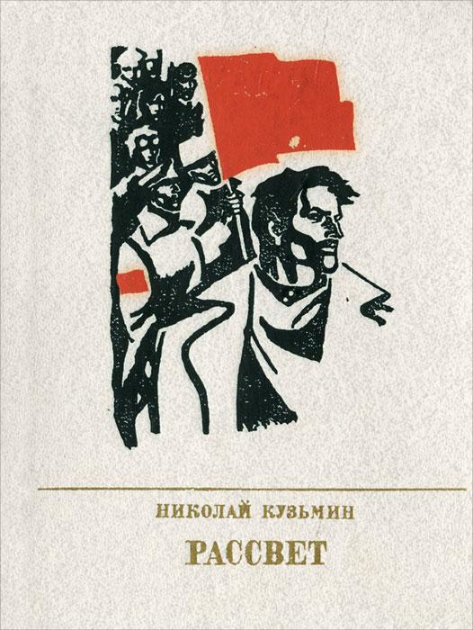 Николай Кузьмин Рассвет. Повесть о Федоре Сергееве (Артеме)