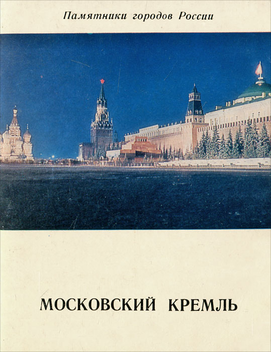 Б. Н. Федоров Московский Кремль