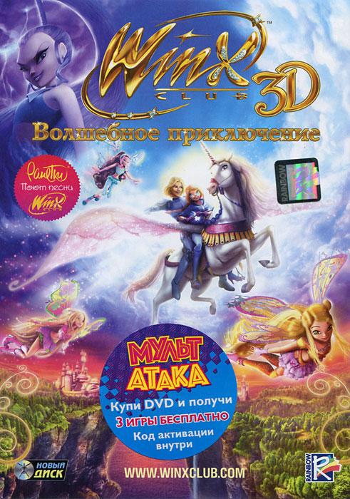Winx Club 3D: Волшебное приключение бреснахэн к блум р linux на практике