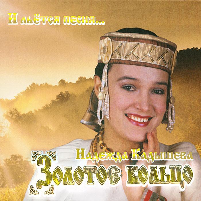Надежда Кадышева,Ансамбль Золотое кольцо Надежда Кадышева, Золотое кольцо. И льется песня ансамбль золотое кольцо золотое кольцо очаровательные глазки