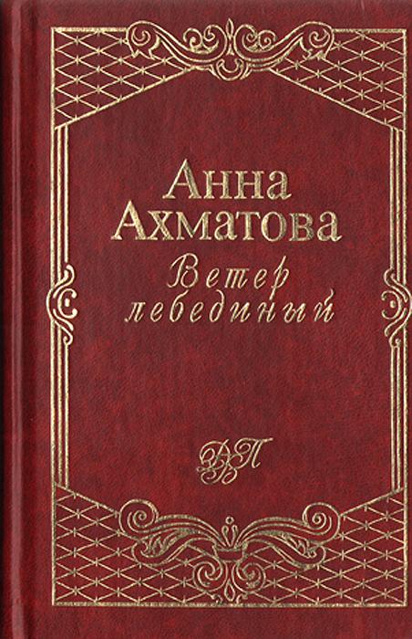 Анна Ахматова Ветер лебединый