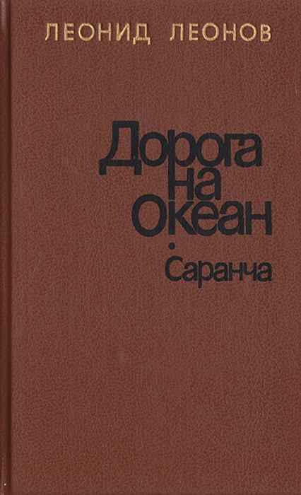Леонид Леонов Дорога на Океан. Саранча