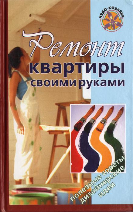 Алексей Баляшин Ремонт квартиры своими руками