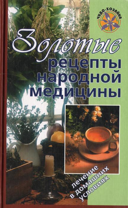 Е. М. Булысов Золотые рецепты народной медицины