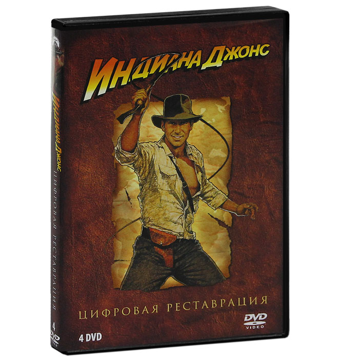 Индиана Джонс (4 DVD) цена 2017