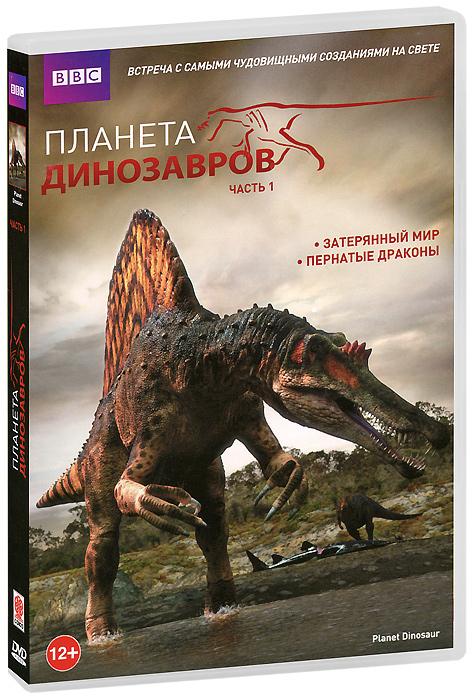 ВВС: Планета динозавров, Часть 1