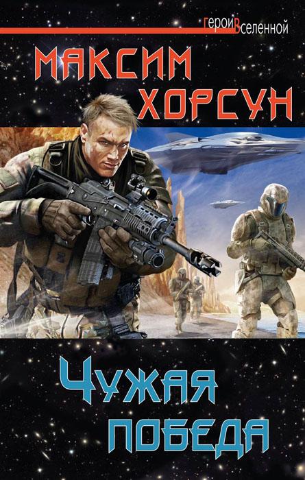 Максим Хорсун Чужая победа