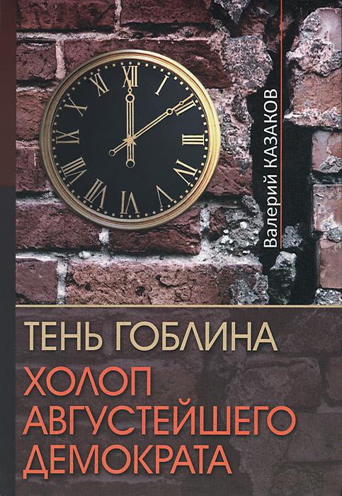 Валерий Казаков Тень Гоблина. Холоп Августейшего Демократа