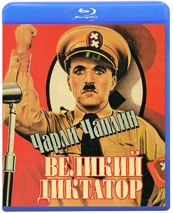 Великий диктатор (Blu-ray) видео фильм две женщины