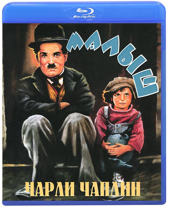 Малыш (Blu-ray)