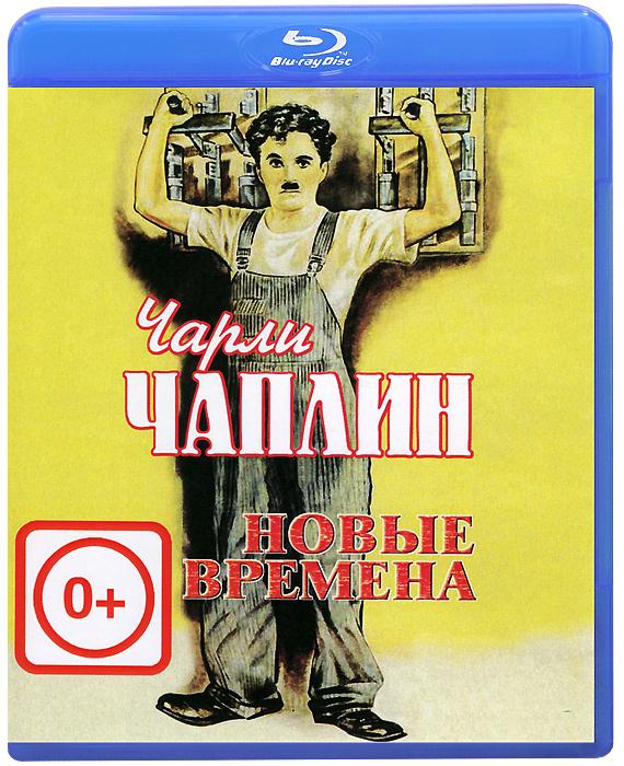 Новые времена (Blu-ray) чарли чаплин огни большого города великий диктатор малыш цирк