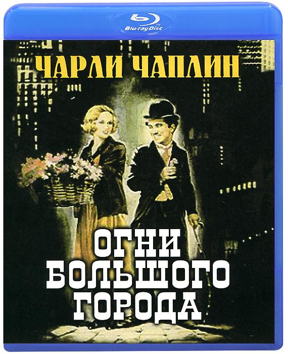 Огни большого города (Blu-ray) чарли чаплин огни большого города великий диктатор малыш цирк