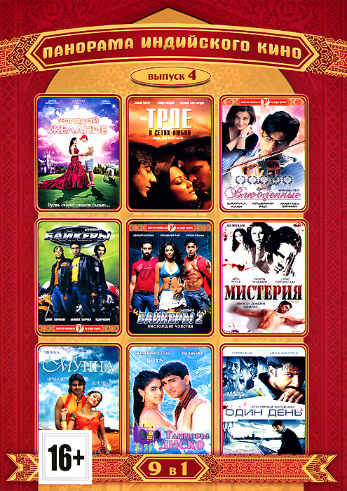 Панорама индийского кино: Выпуск 4 (9 в 1)