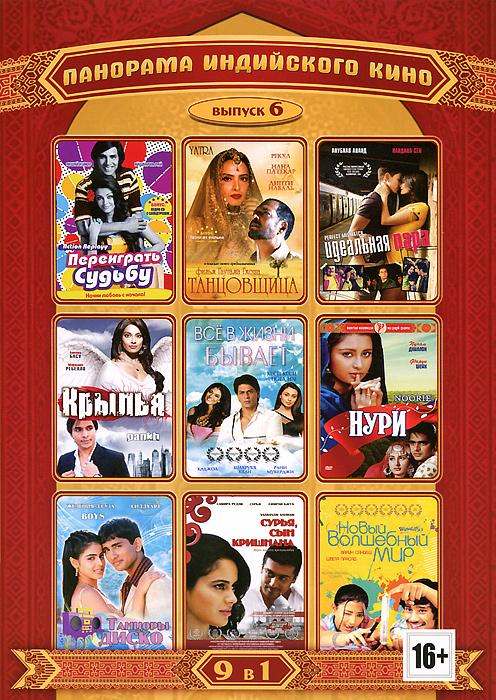 Панорама индийского кино: Выпуск 6 (9 в 1)
