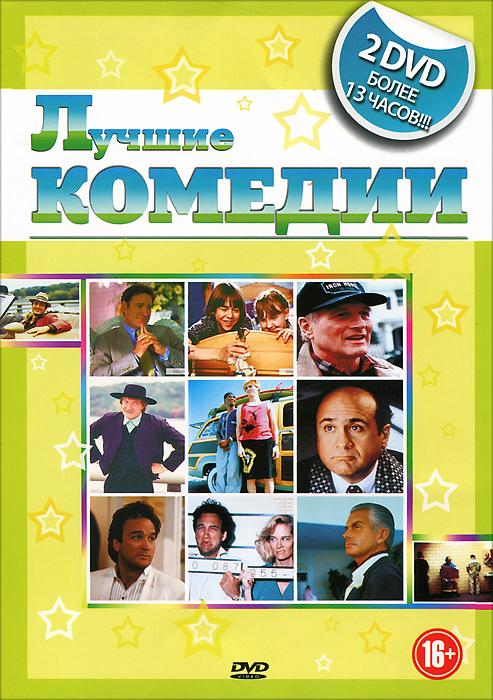 Лучшие комедии (2 DVD)