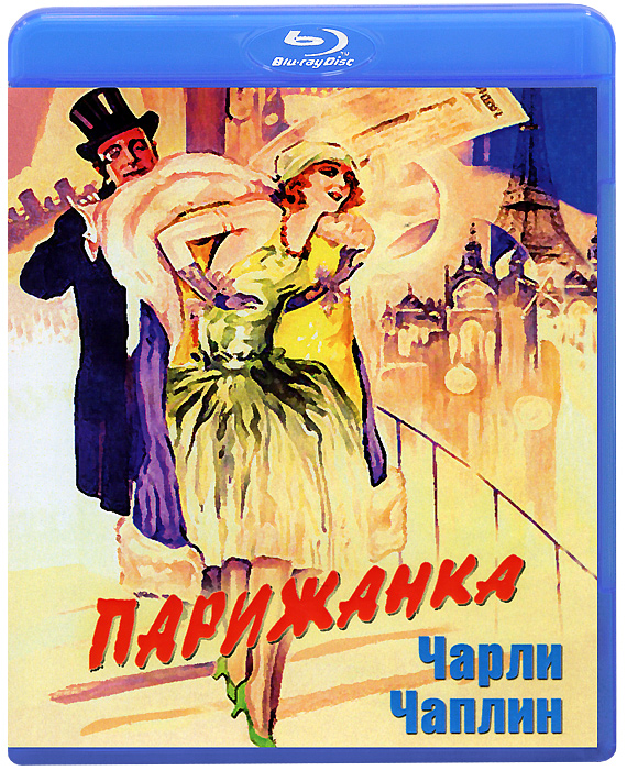 Чарли Чаплин: Парижанка (Blu-ray) чарли чаплин огни большого города великий диктатор малыш цирк