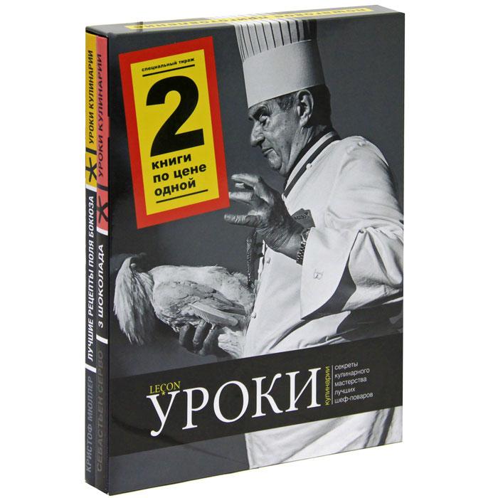 цены на Себастьен Серво,Кристоф Мюллер Уроки кулинарии (подарочный комплект из 2 книг)  в интернет-магазинах