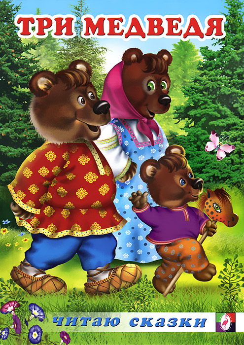 три медведя картинки из книг