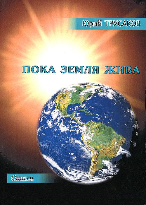 Юрий Трусаков Пока Земля жива
