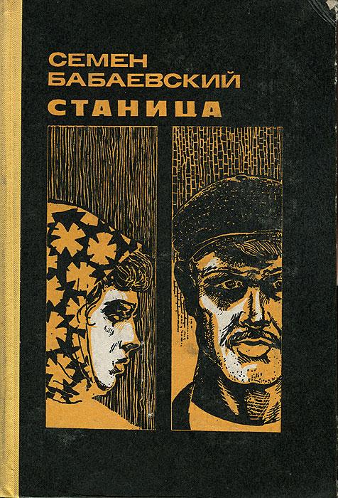 Семен Бабаевский Станица семен бабаевский кавалер золотой звезды