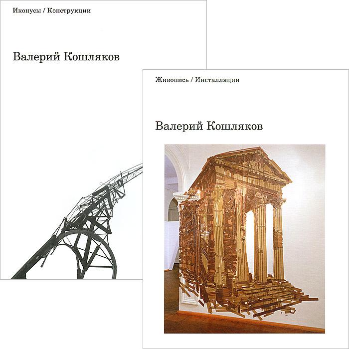 Валерий Кошляков Живопись / Инсталляции. Иконусы / Конструкции (комплект из 2 книг)