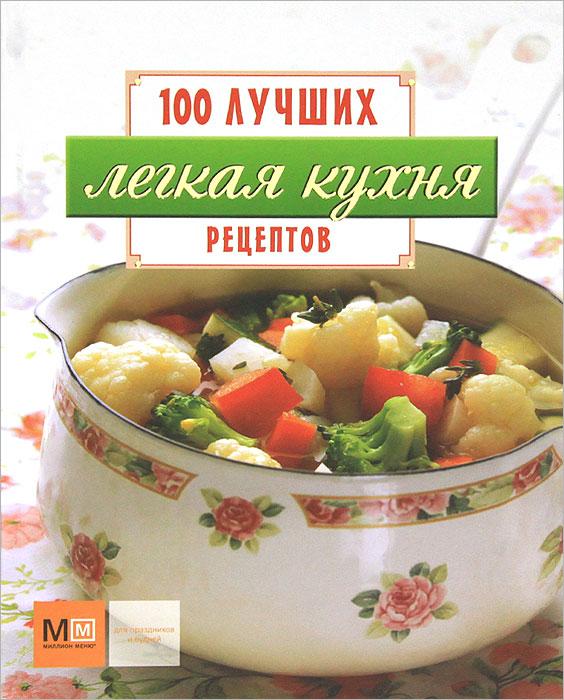 Легкая кухня