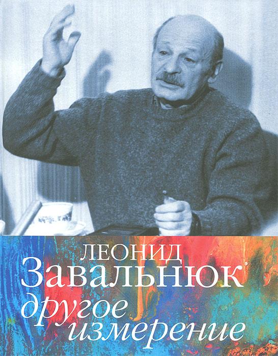 Паола Волкова Леонид Завальнюк. Другое измерение