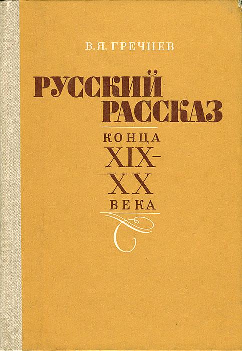 В. Я. Гречнев Русский рассказ конца XIX-XX века русский воровской рассказ