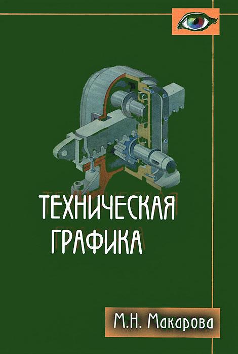 М. Н. Макарова Техническая графика