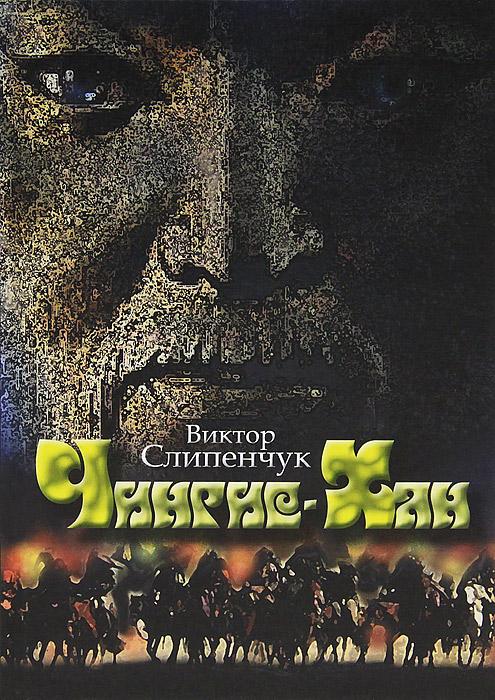 Виктор Слипенчук Чингис-Хан (+ CD) слипенчук в путешествие в пустое место поэма сказка для взрослых cd