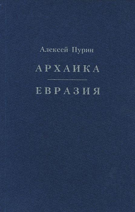 Алексей Пурин Архаика. Евразия